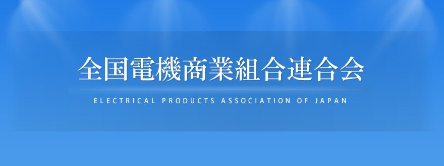 全国電機商業組合連合会 ELECTRICAL PRODUCTS ASSOCIATION OF JAPAN